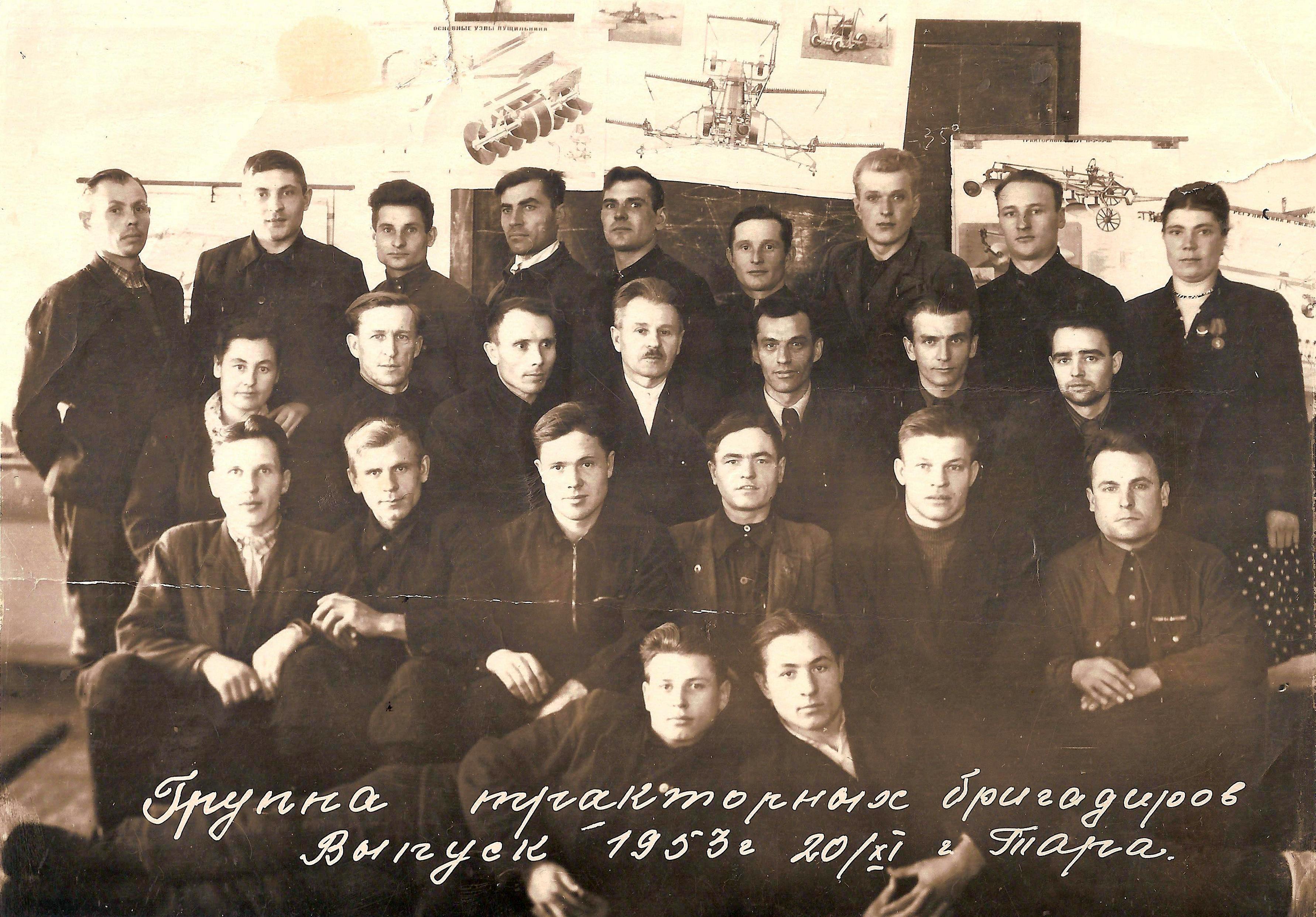 1953. Группа тракторных бригадиров