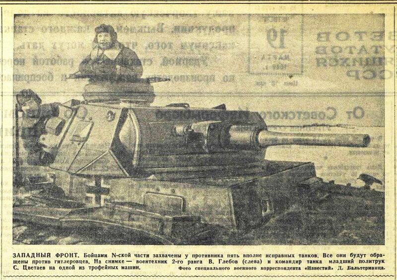«Известия», 19 марта 1942 года