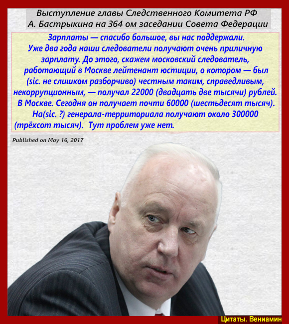 Генерал Бастрыкин о зарплате в СКР, на 364 ом заседании Совета Федерации