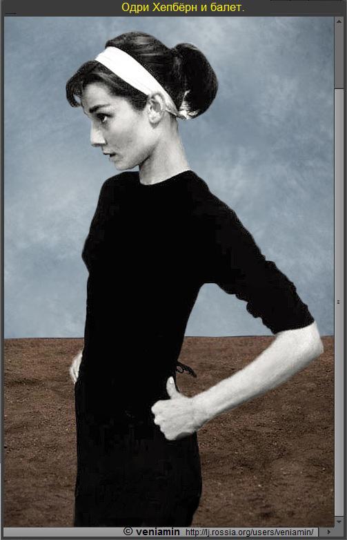 Одри Хепбёрн(рамка-1).jpg