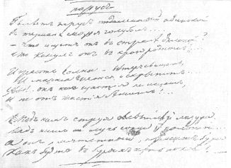 Лермонтов_Парус._Автограф_стихотворения._1832.jpg
