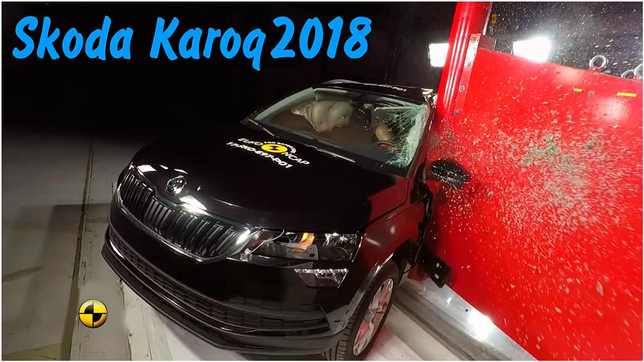 Краш тест Skoda Karoq 2018
