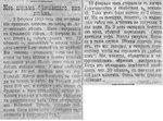 В немецком плену. Авг. 17 г.jpg