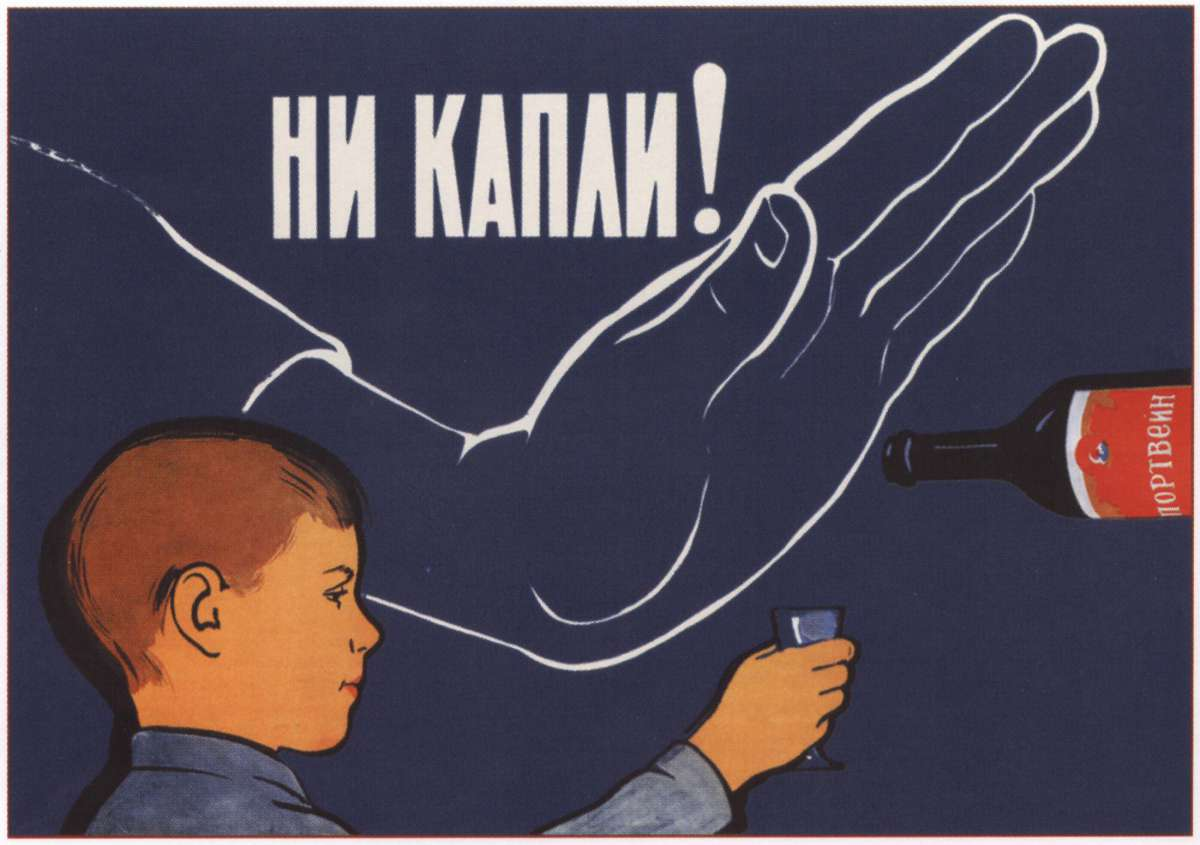 День трезвости в России. Детям ни капли!
