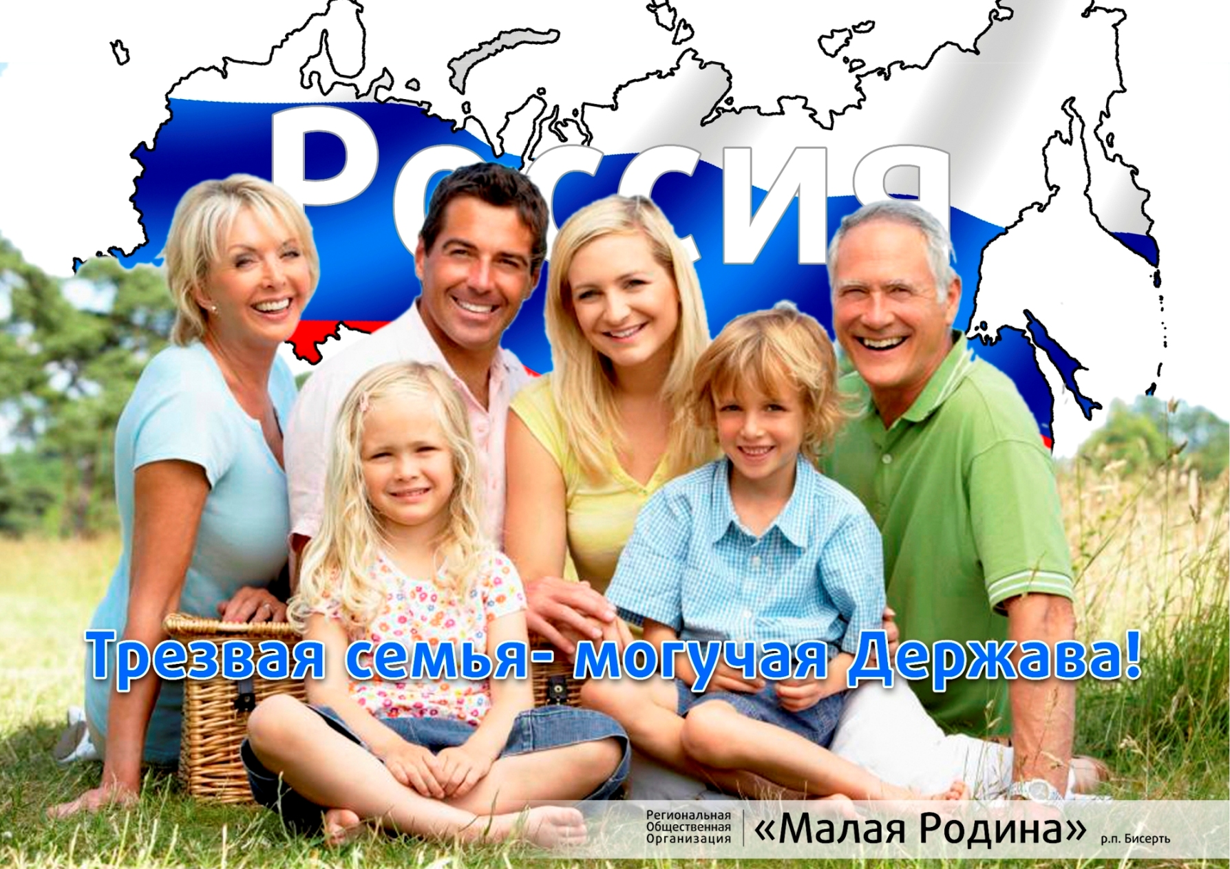 День трезвости в России. Трезвая семья - могучая Россия открытки фото рисунки картинки поздравления