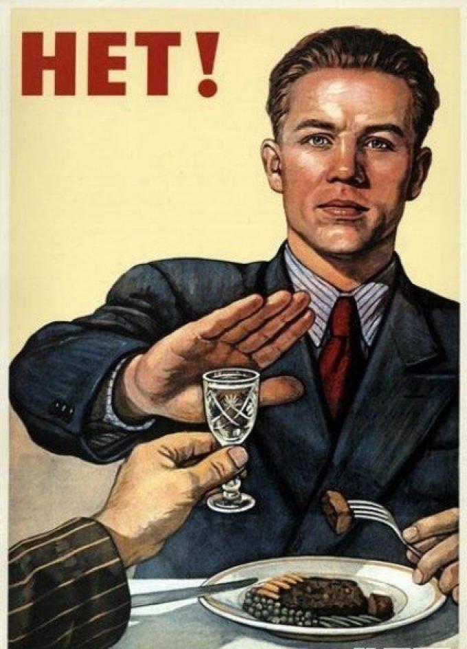 Открытки Всероссийский День трезвости. Откажись от водки! открытки фото рисунки картинки поздравления