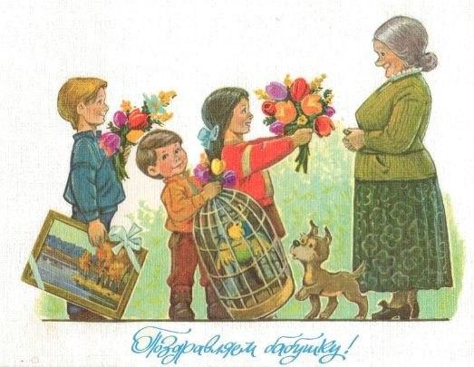День пожилого человека. Поздравляем бабушку