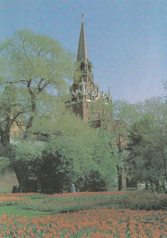 Москва. Александровский сад.