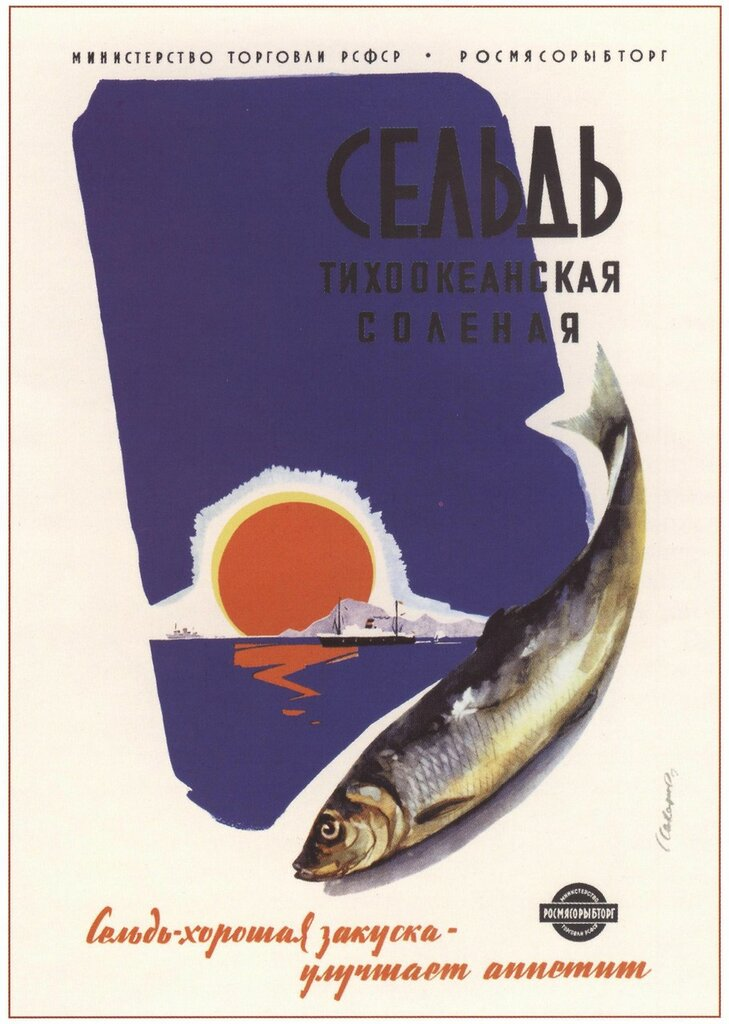 1965-saharov-seld-tihookeanskaya-solenaya-42.jpg