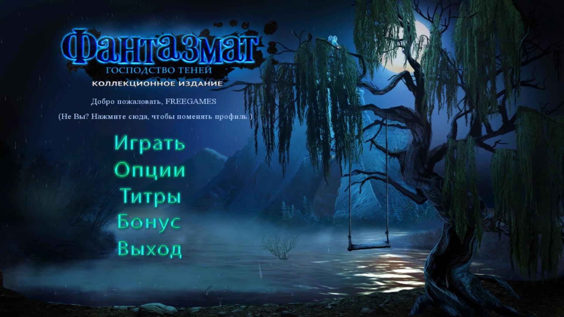 Фантазмат 7: Господство теней. Коллекционное издание | Phantasmat 7: Reign of Shadows CE (Rus)