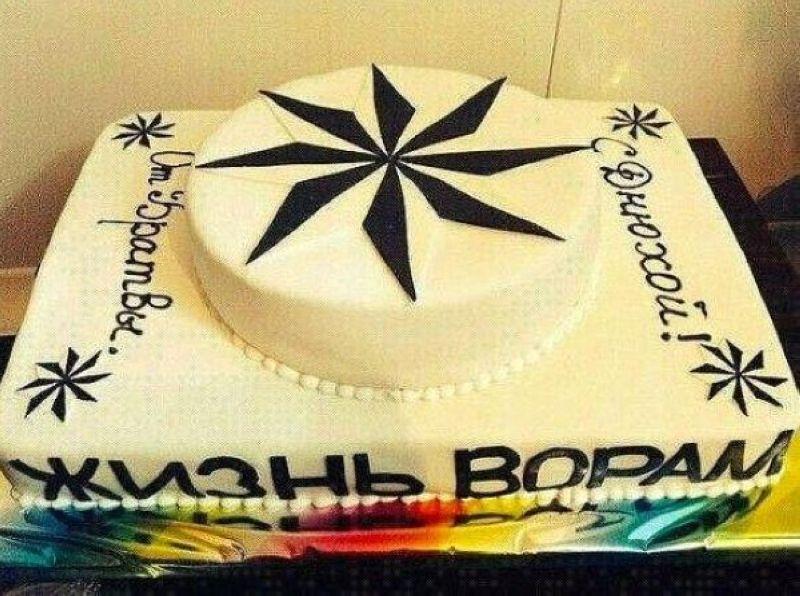 Сладкие тортики для сторонников единого арестантского уклада (5 фото)