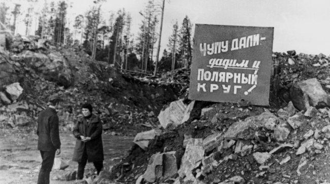 Строительство трассы Мурманск-Ленинград