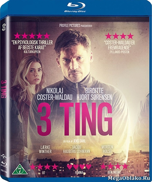 Три условия / 3 вещи / 3 Ting (2017/BDRip/HDRip)