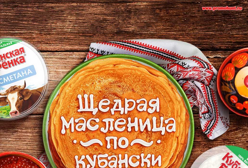 Акция Кубанская Буренка 2018 на promo.kubanburenka.ru