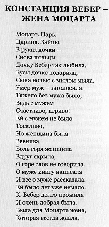 Ираида Романова МОЦАРТ 3 350.jpg