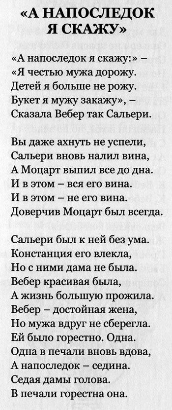 Ираида Романова МОЦАРТ 4 350.jpg