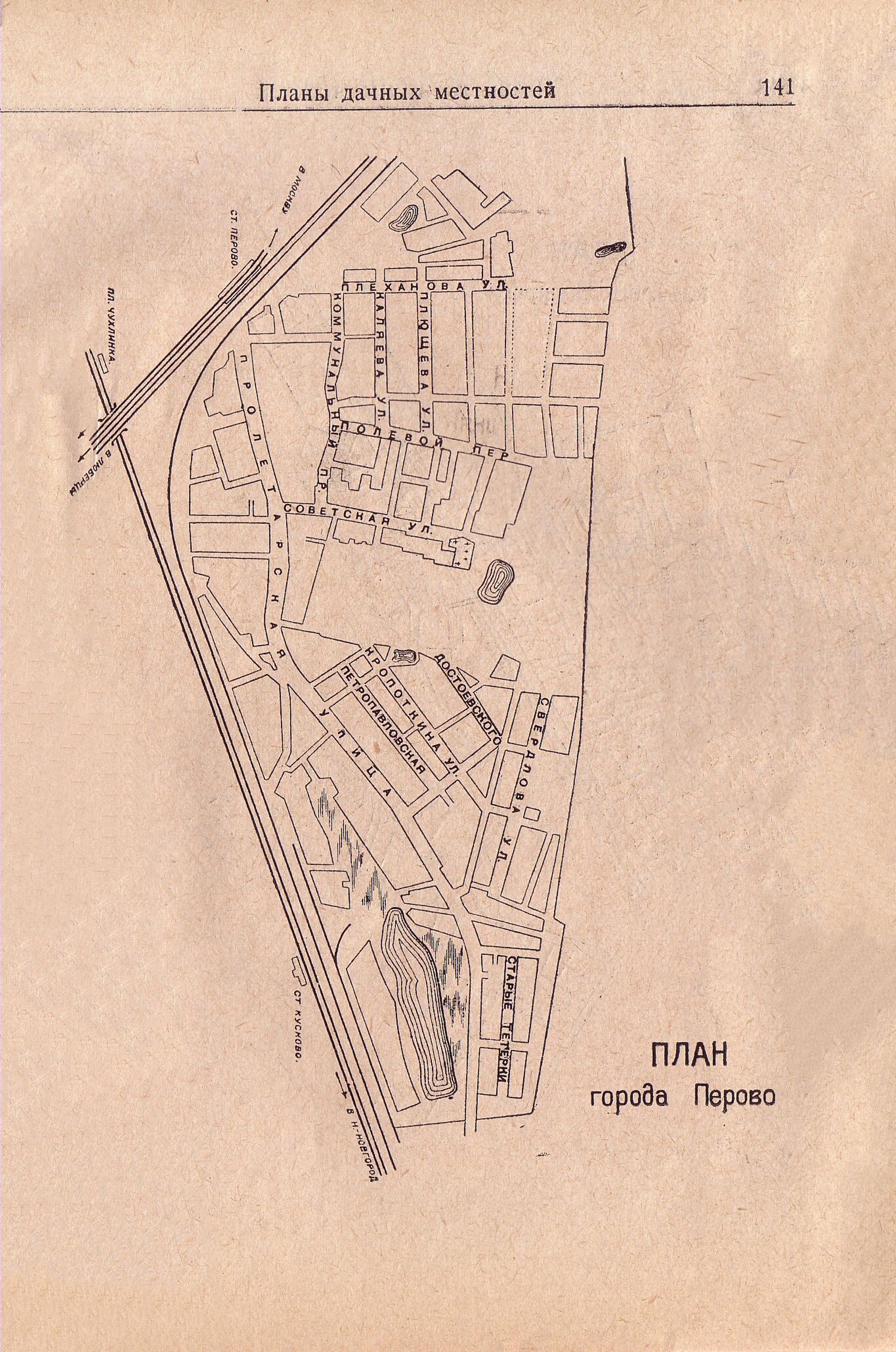 141. План города «Перово»