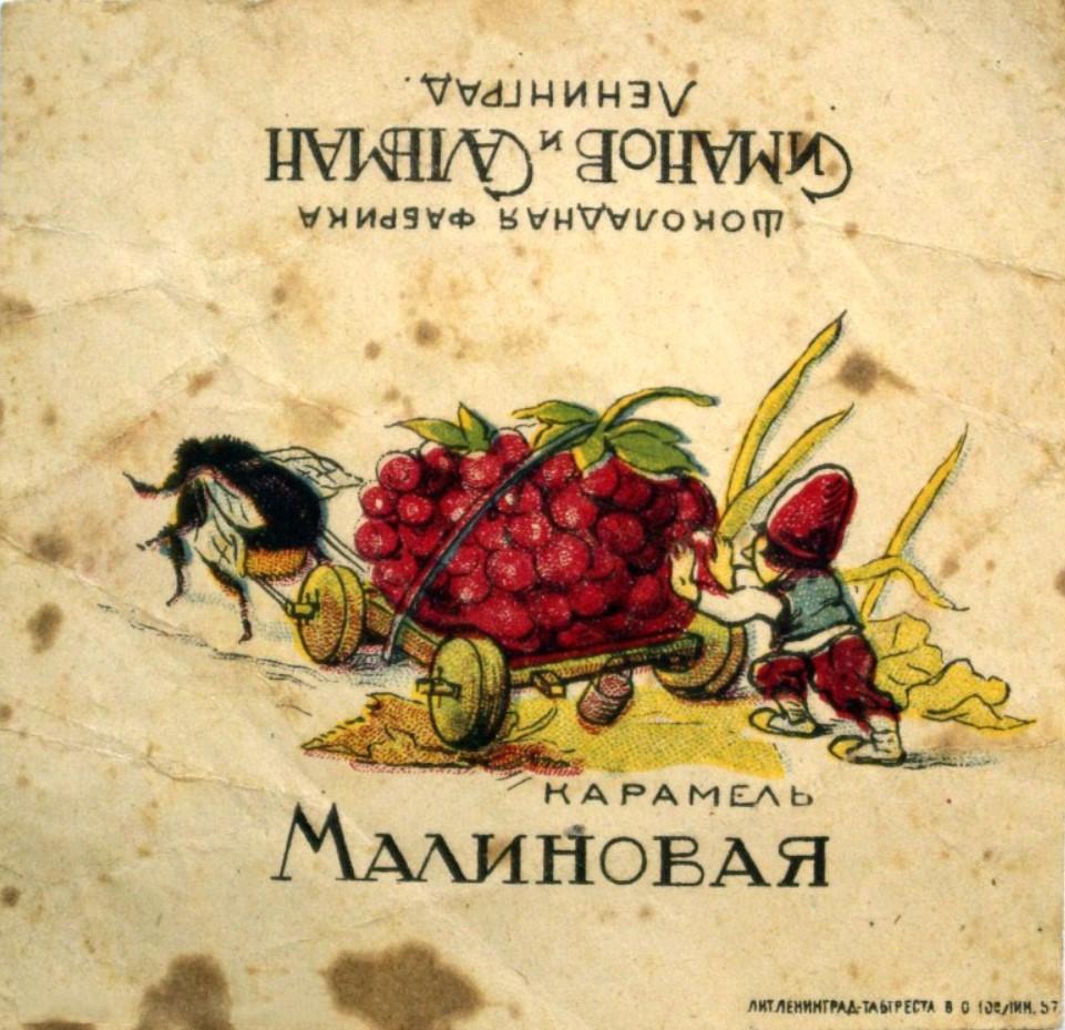 Фабрика Симанов и Сальман. Карамель. Малиновая