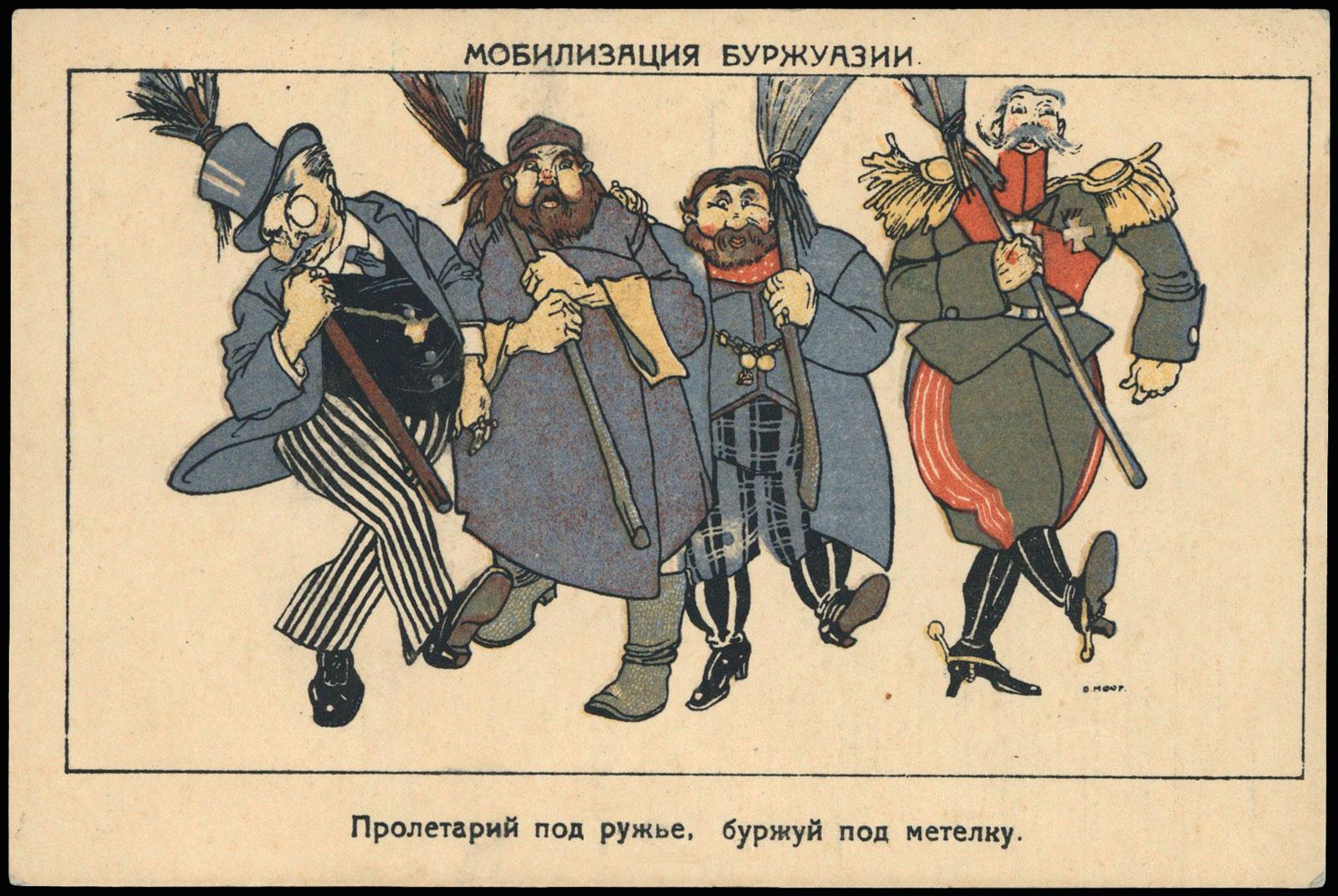 14. Мобилизация буржуазии