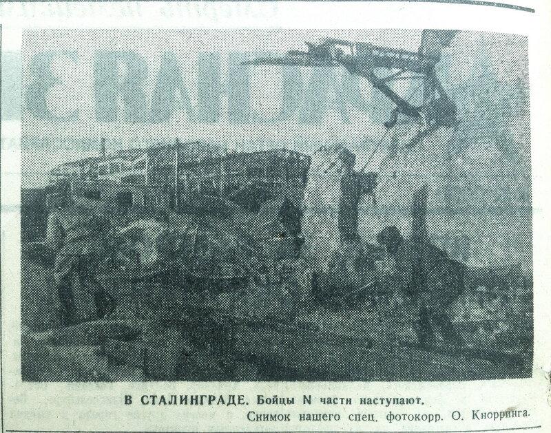 «Красная звезда», 28 января 1943 года