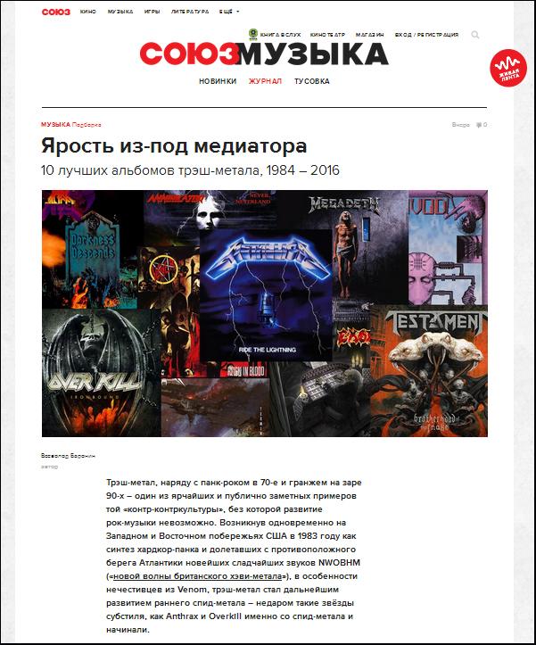 thrash-1984-2016.jpg