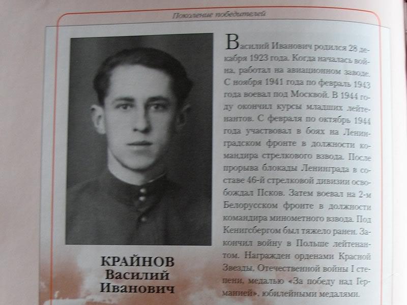 Страница книги про ветеранов Великой Отечественной
