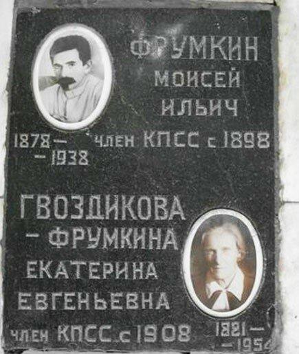 Могила Гвоздикова-Фрумкина, Фрумкин на Новодевичье кладбище кладбище