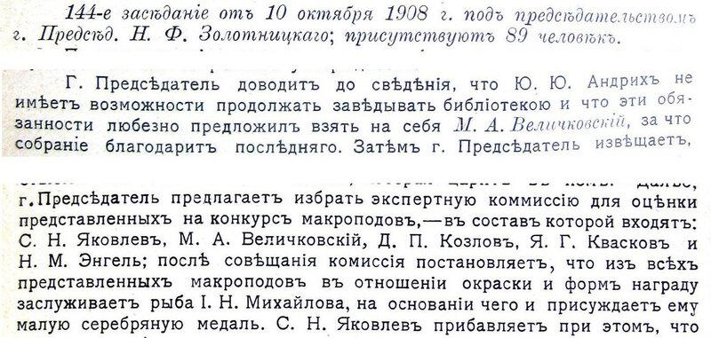 3. 1908 № 6, с.240-241.JPG