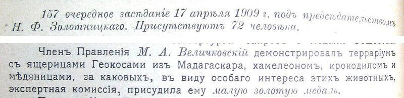 9. 1909 № 4, с.26.JPG