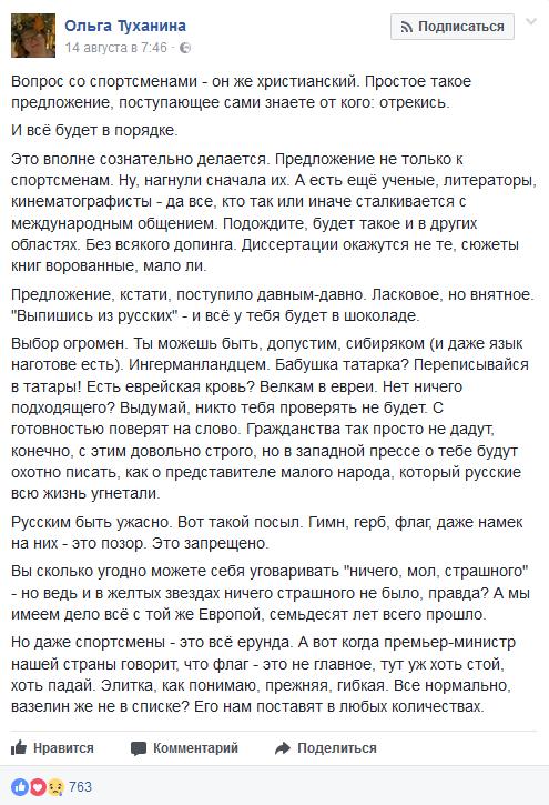 20170814_07-46-Ольга Туханина