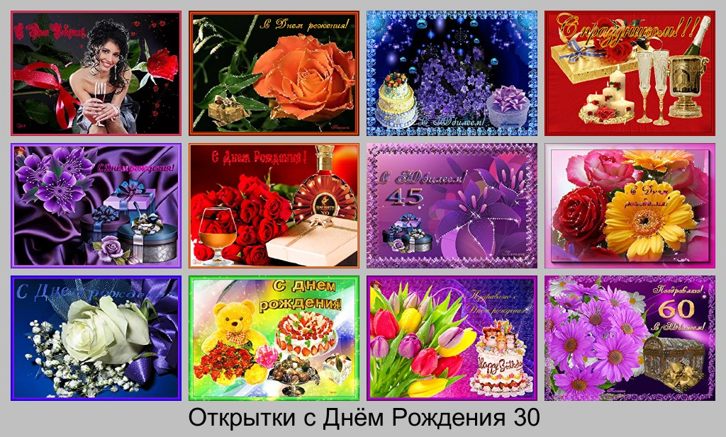 С днем рождения поздравления по дате рождения