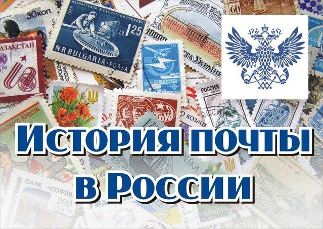История почты России полна героизма