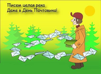 Открытки. С Днем Российской Почты! Писем целая река даже в день Почтовика