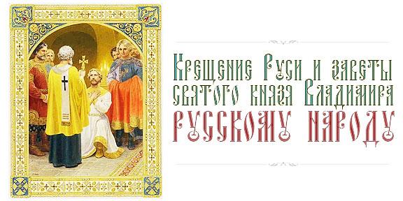 Крещение Руси и заветы святого князя Владимира русскому народу