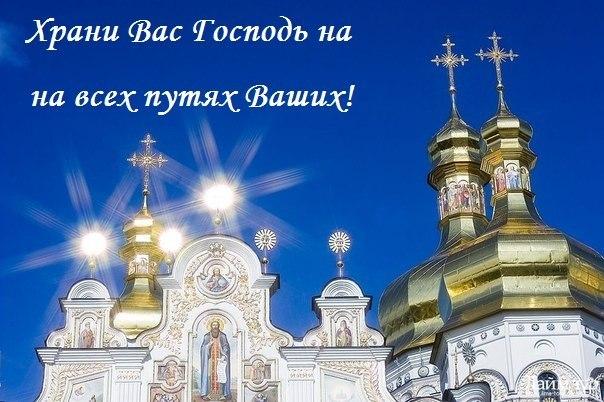 Крещение Руси! Храни Вас Господь на всех путях Ваших!