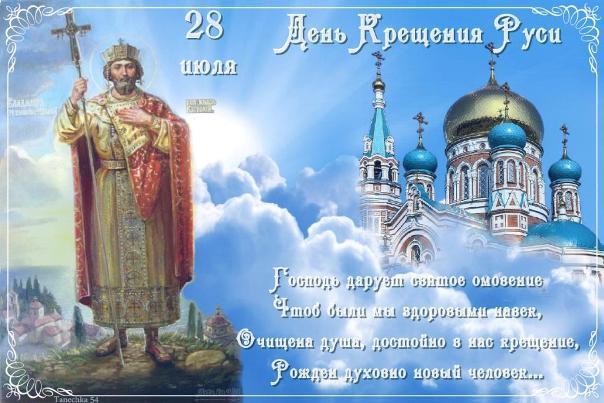 С Днем Крещения Руси и Святого равноапостольного Великого князя Владимира!