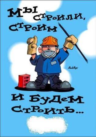 Открытка. День строителя. Будем строить!