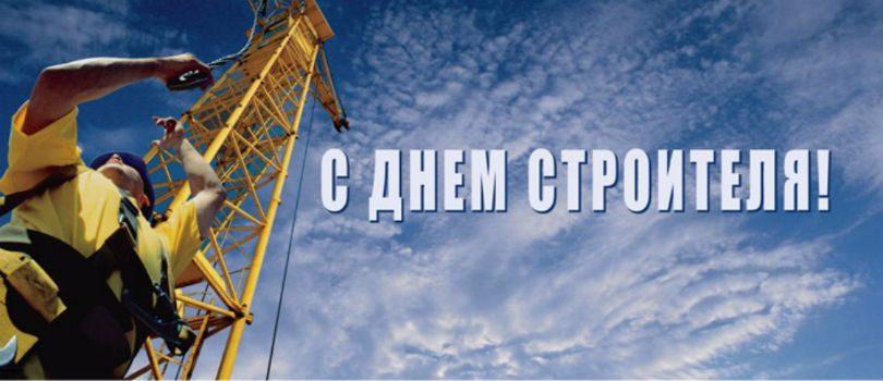 Открытка. День строителя. Подъемный кран устремлен в небо