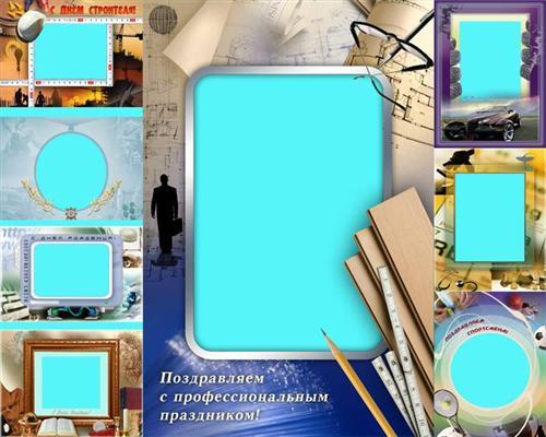 Открытка. День строителя. Поздравляем с профессиональным праздником открытки фото рисунки картинки поздравления