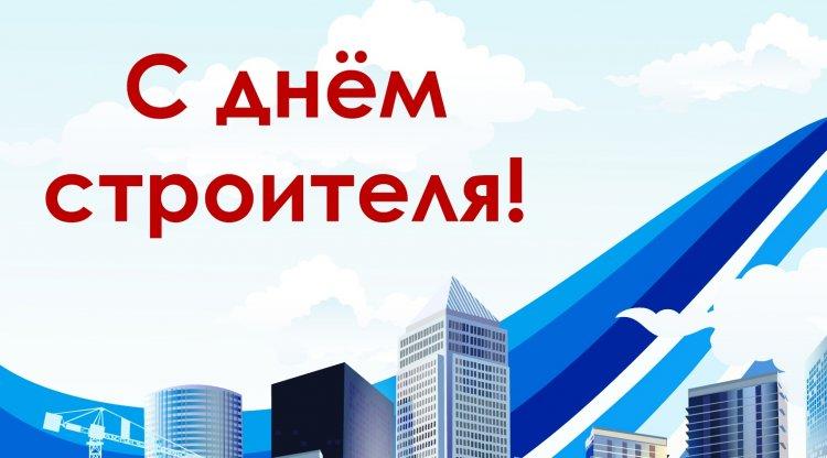 Открытка. День строителя. Стилизованный город с краном открытки фото рисунки картинки поздравления