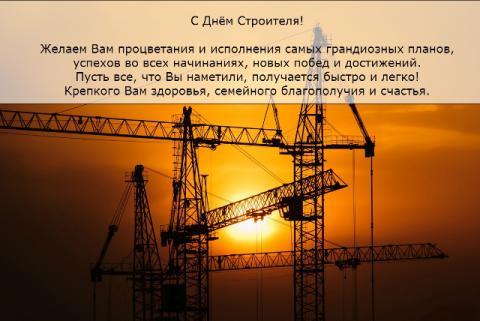 Дня привет, с днем строителя мостов открытки