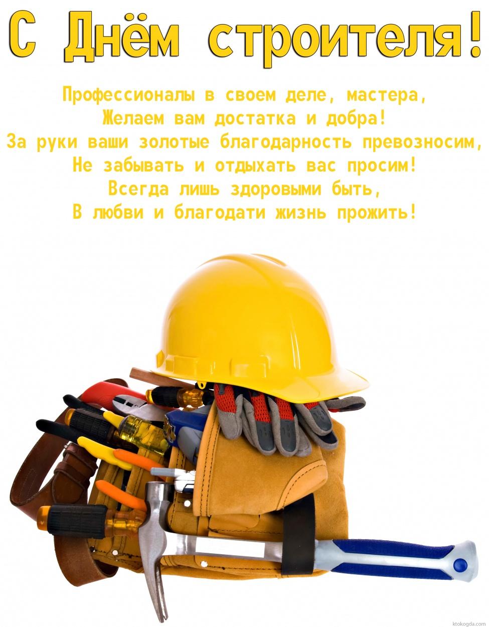 Открытку, поздравления строителям в открытках