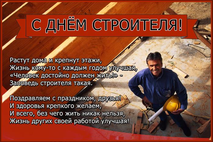 С Днем Строителя! Человек достойно должен жить! открытки фото рисунки картинки поздравления