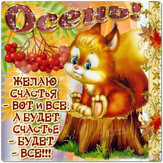 Открытки. Осень - желаю счастья открытки фото рисунки картинки поздравления