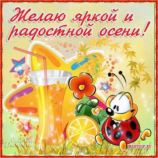 Открытки. Осень. Желаю яркой и радостной осени! открытки фото рисунки картинки поздравления
