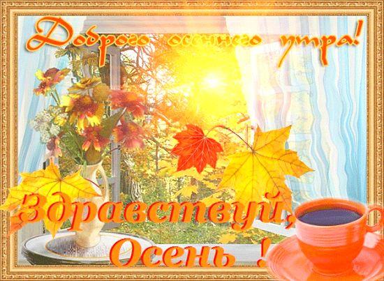 Открытки.Здравствуй осень! Доброе утро! открытки фото рисунки картинки поздравления