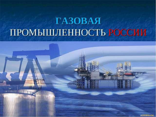 C Днем работника нефтяной и газовой промышленности!
