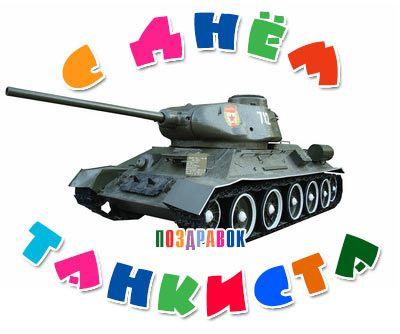 День танкиста. Поздравляем