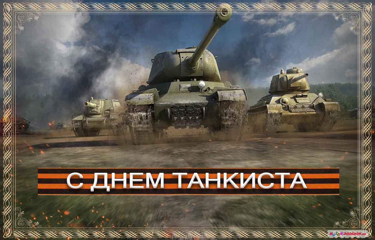День танкиста. С праздником! Быстрые танки открытки фото рисунки картинки поздравления