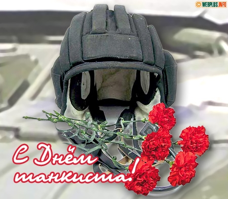 Открытки день танкиста. Шлем танкиста